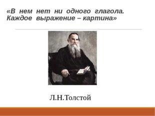 «В нем нет ни одного глагола. Каждое выражение – картина» Л.Н.Толстой