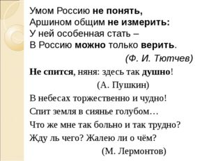 Умом Россию не понять, Аршином общим не измерить: У ней особенная стать – В Р