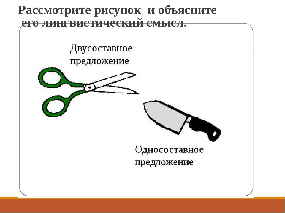 Рассмотрите рисунок и объясните его лингвистический смысл.