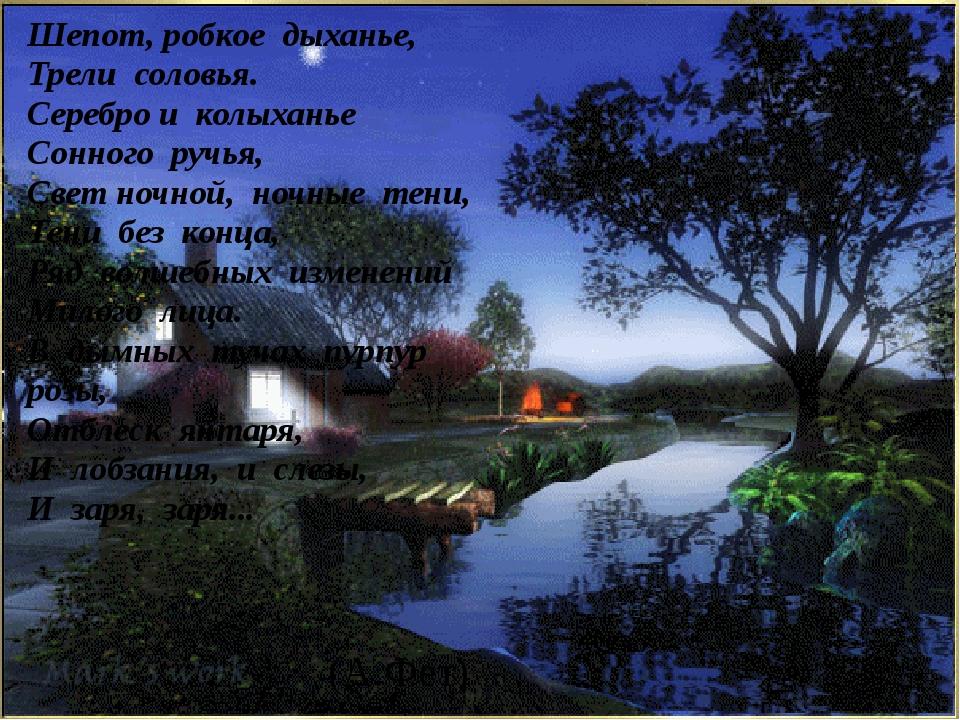 Шепот, робкое дыханье, Трели соловья. Серебро и колыханье Сонного ручья, Све...