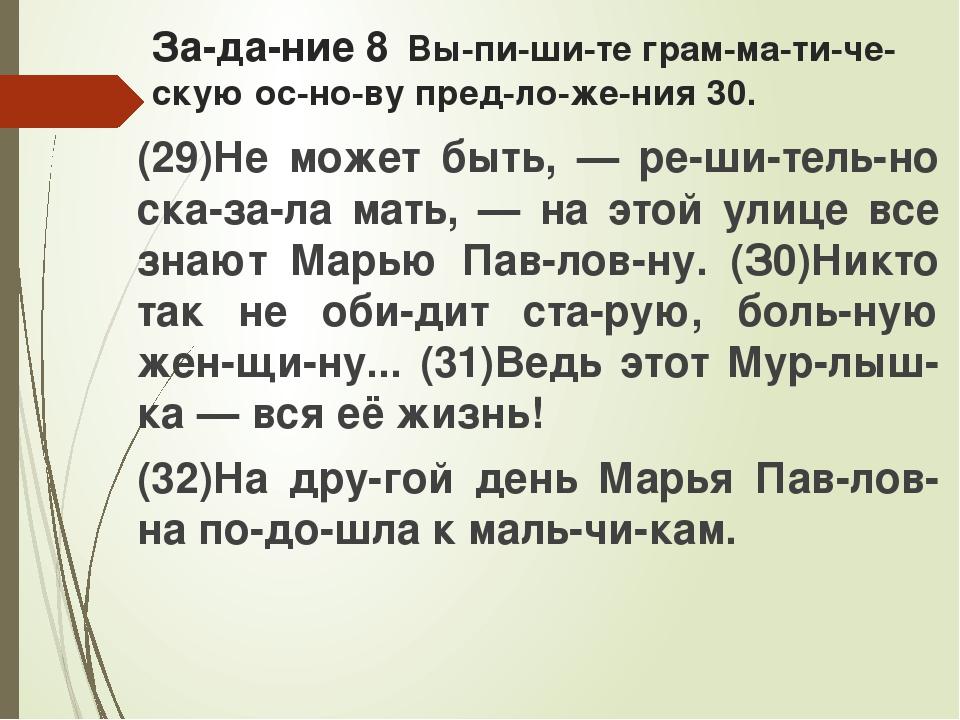 Задание 8Выпишите грамматическую основу предложения 30. (29)Н...