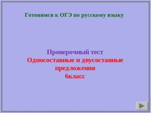 Готовимся к ОГЭ по русскому языку Проверочный тест Односоставные и двусостав