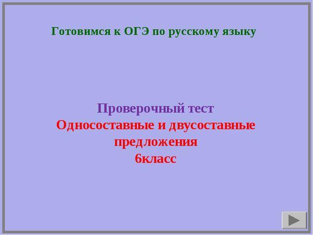 Готовимся к ОГЭ по русскому языку Проверочный тест Односоставные и двусостав...