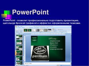 PowerPoint PowerPoint - позволит профессионально подготовить презентацию, щег