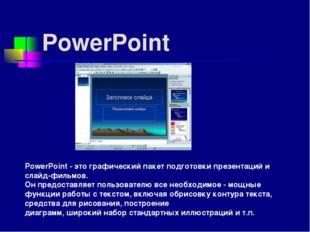 PowerPoint PowerPoint - это графический пакет подготовки презентаций и слайд-