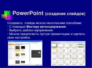 PowerPoint (создание слайдов) Создавать слайды можно несколькими способами: С