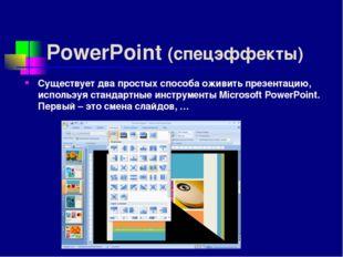 PowerPoint (спецэффекты) Существует два простых способа оживить презентацию,