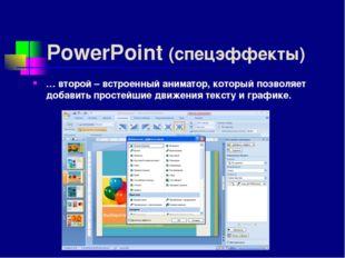 PowerPoint (спецэффекты) … второй – встроенный аниматор, который позволяет до
