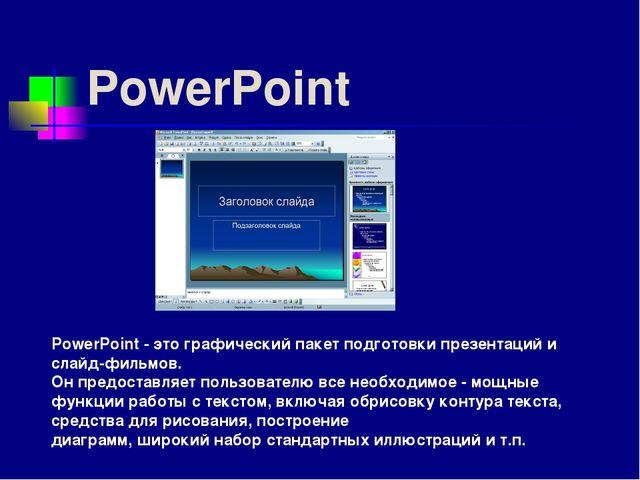 PowerPoint PowerPoint - это графический пакет подготовки презентаций и слайд-...