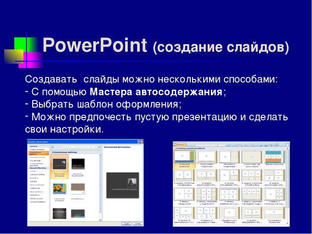 PowerPoint (создание слайдов) Создавать слайды можно несколькими способами: С...