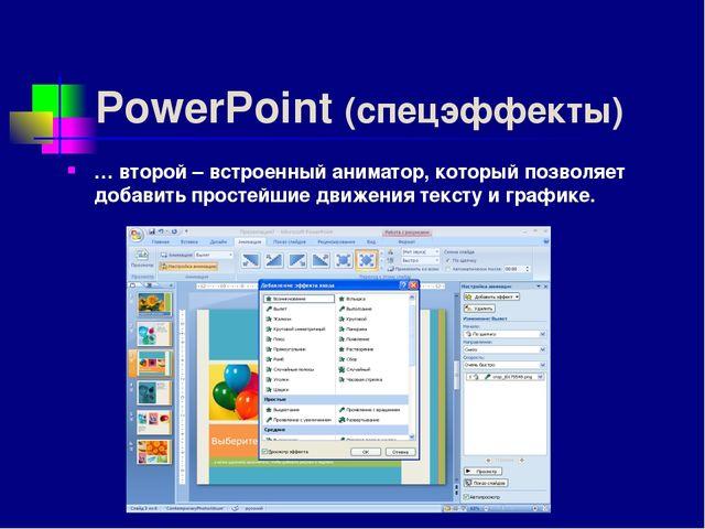 PowerPoint (спецэффекты) … второй – встроенный аниматор, который позволяет до...
