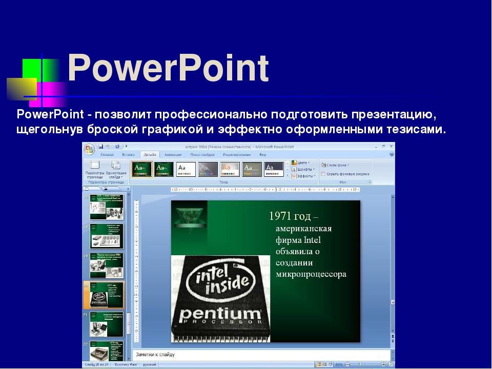 PowerPoint PowerPoint - позволит профессионально подготовить презентацию, щег...
