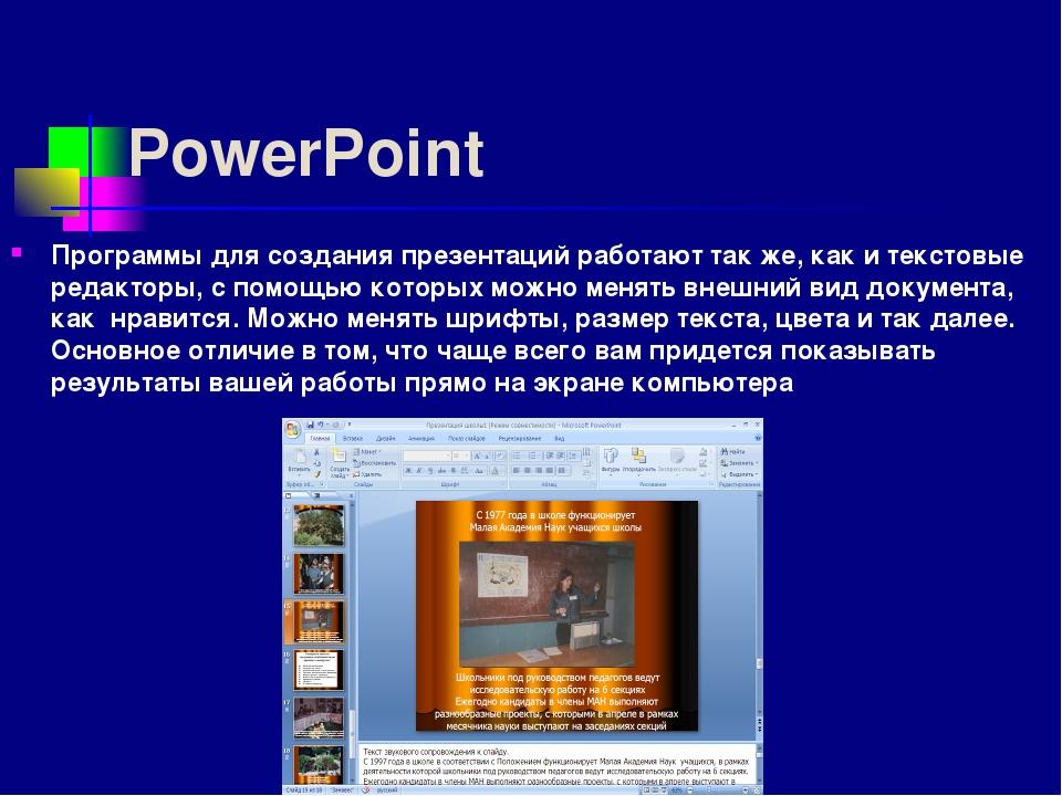 PowerPoint Программы для создания презентаций работают так же, как и текстовы...