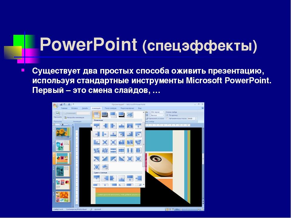 PowerPoint (спецэффекты) Существует два простых способа оживить презентацию,...