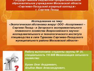 Министерство образования и науки Российской Федерации Государственное бюджет