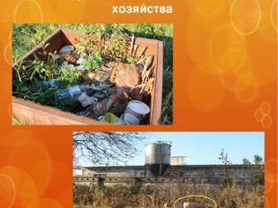 Бытовые отходы вокруг Загорского экспериментального племенного хозяйства