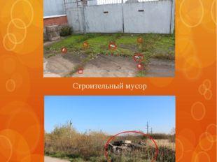 Бытовые отходы вокруг ООО «Ассортимент – Сергиев Посад» Строительный мусор