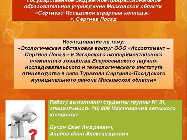 Министерство образования и науки Российской Федерации Государственное бюджет...