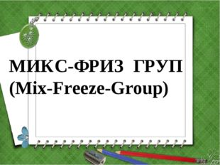 МИКС-ФРИЗ ГРУП (Mix-Freeze-Group)