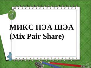 МИКС ПЭА ШЭА (Mix Pair Share)