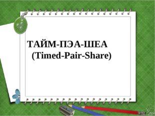 ТАЙМ-ПЭА-ШЕА (Timed-Pair-Share)