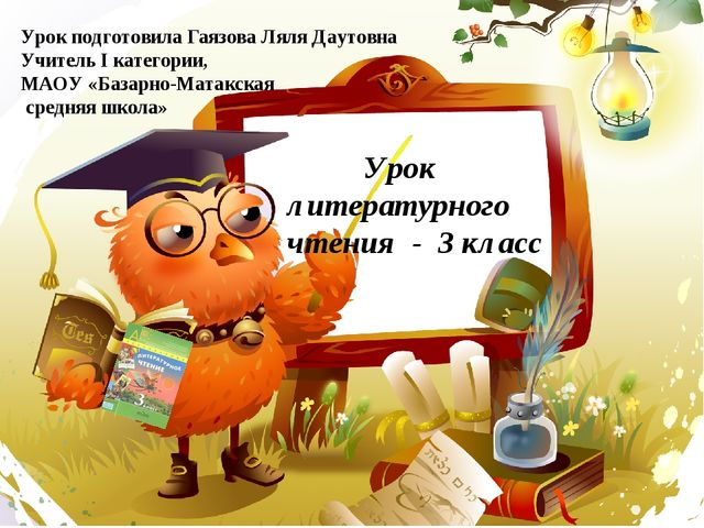 Урок литературного чтения - 3 класс Урок подготовила Гаязова Ляля Даутовна У...