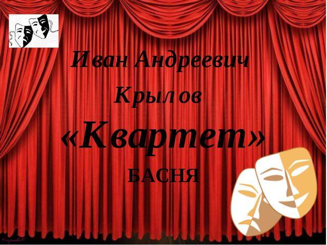 Иван Андреевич Крылов «Квартет» БАСНЯ