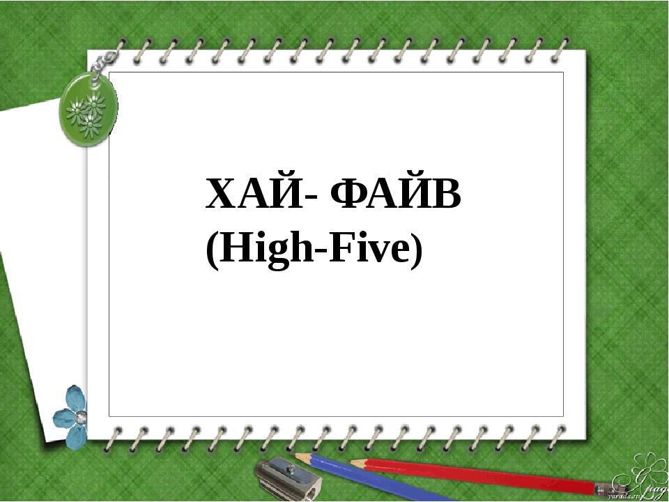 ё ХАЙ- ФАЙВ (High-Five)