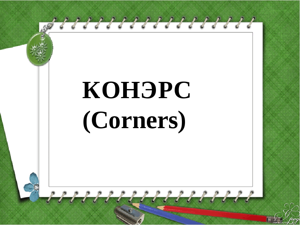 КОНЭРС (Corners)
