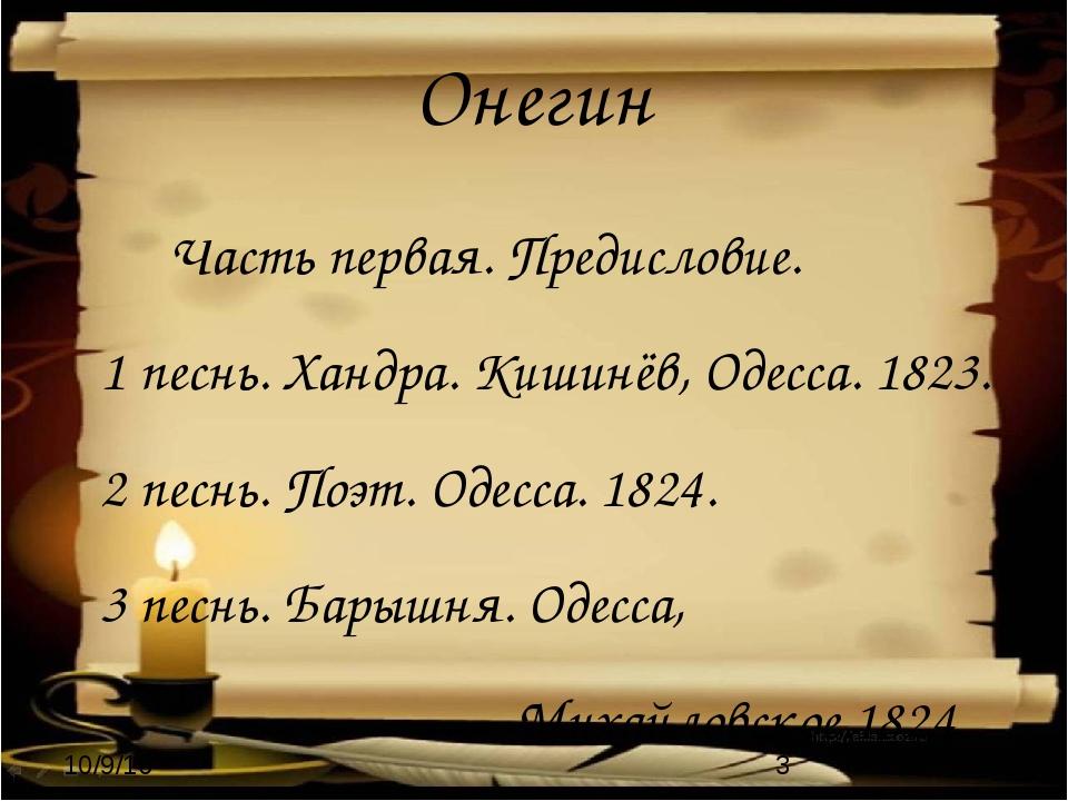 Онегин Часть первая. Предисловие. 1 песнь. Хандра. Кишинёв, Одесса. 1823. 2 п...