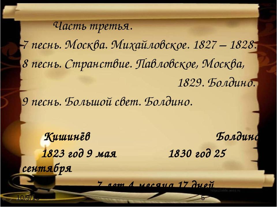 Часть третья. 7 песнь. Москва. Михайловское. 1827 – 1828. 8 песнь. Странстви...