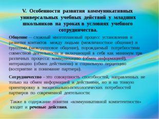 V. Особенности развития коммуникативных универсальных учебных действий у мла