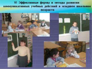 VI Эффективные формы и методы развития коммуникативных учебных действий в мла