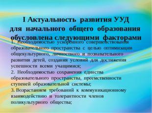 I Актуальность развития УУД для начального общего образования обусловлена сл