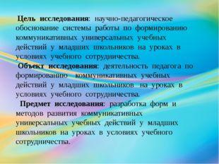 Цель исследования: научно-педагогическое обоснование системы работы по форми
