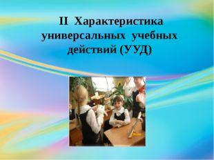 II Характеристика универсальных учебных действий (УУД)