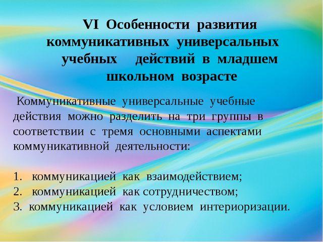 VI Особенности развития коммуникативных универсальных учебных действий в млад...