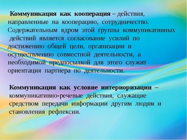 Коммуникация как кооперация – действия, направленные на кооперацию, сотрудни...