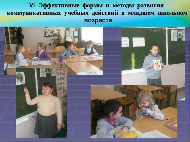VI Эффективные формы и методы развития коммуникативных учебных действий в мла...