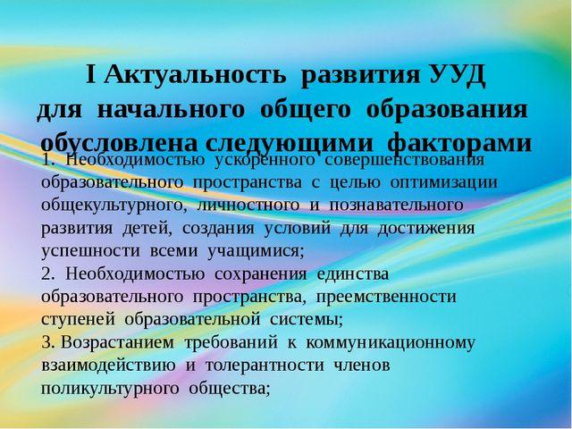I Актуальность развития УУД для начального общего образования обусловлена сл...