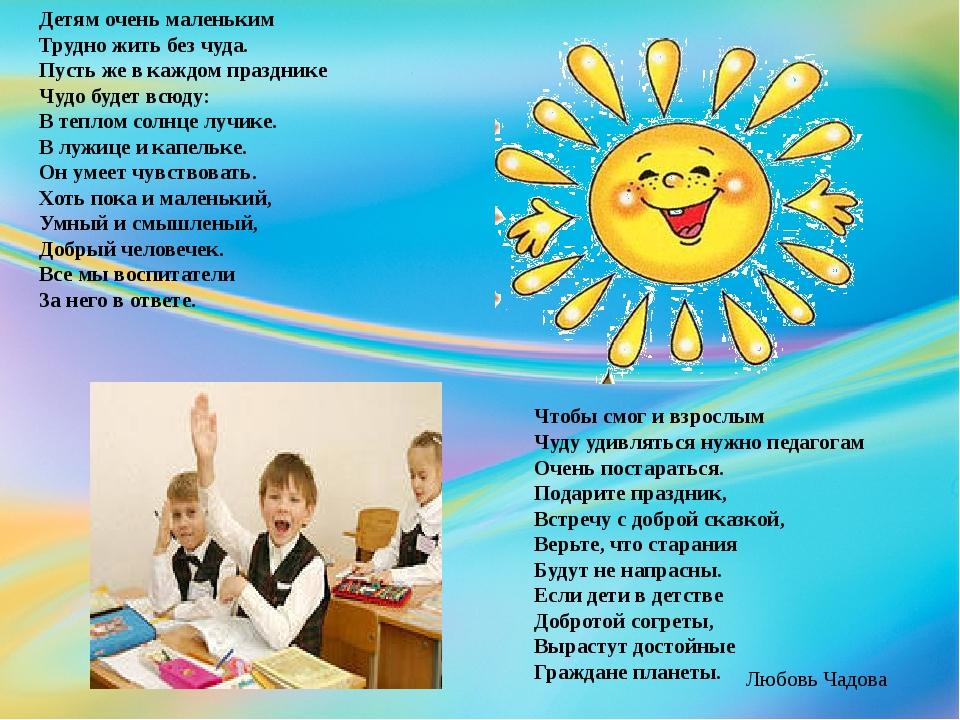 Детям очень маленьким Трудно жить без чуда. Пусть же в каждом празднике Чудо...