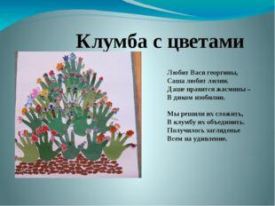 Клумба с цветами Любит Вася георгины, Саша любит лилии. Даше нравятся жасмины