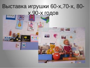 Выставка игрушки 60-х,70-х, 80-х,90-х годов
