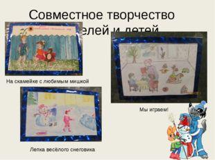 Совместное творчество родителей и детей На скамейке с любимым мишкой Мы играе