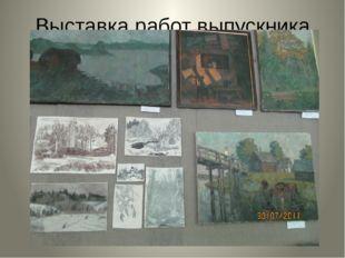 Выставка работ выпускника Павла Сергеева