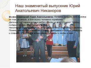 Наш знаменитый выпускник Юрий Анатольевич Никаноров Из воспоминаний Юрия Анат