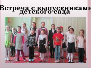 Встреча с выпускниками детского сада