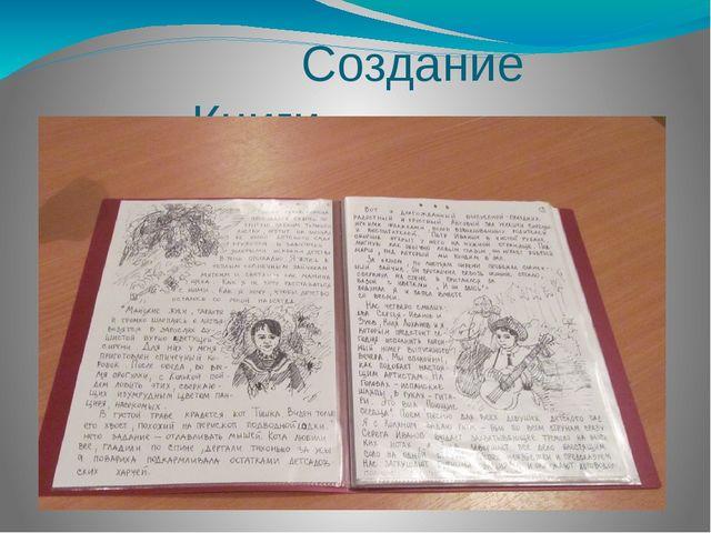 Создание «Книги воспоминаний»