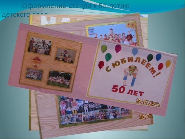 Оформление стенда к 50-летию детского сада