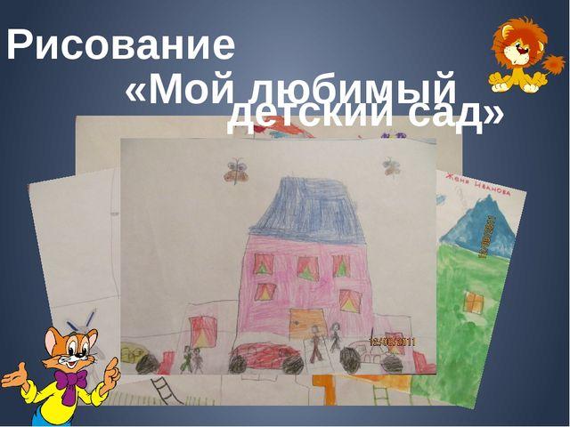 Рисование «Мой любимый детский сад»